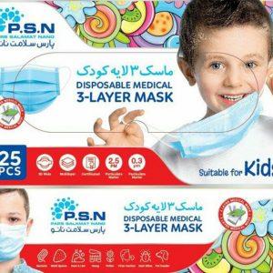 ماسک سه لایه جراحی برند PSN با فیلتر ملت بلون سایز کودک(25 عددی)